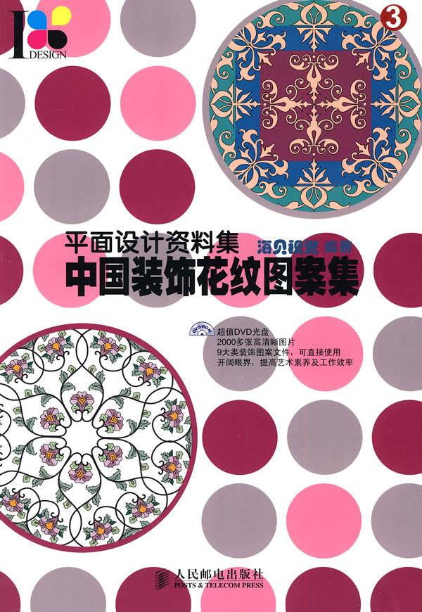 平面设计资料集——中国装饰花纹图案集(内附光盘)