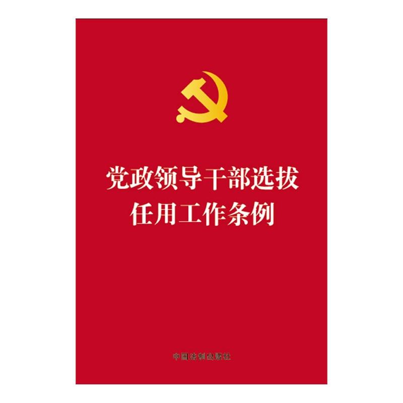 【2016党政领导干部选拔任用工作条例】