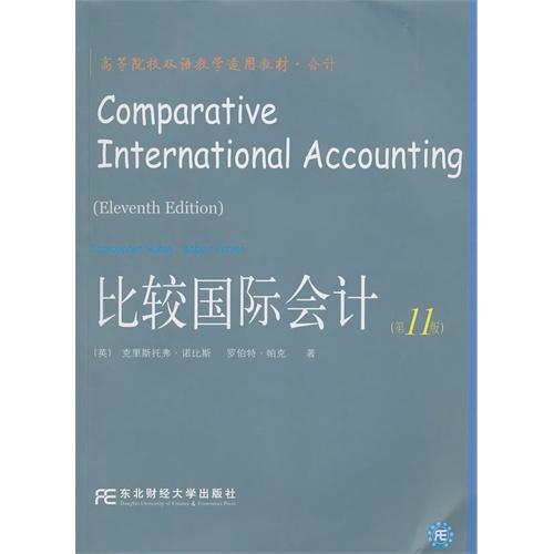比较国际会计(第11版)(双语教