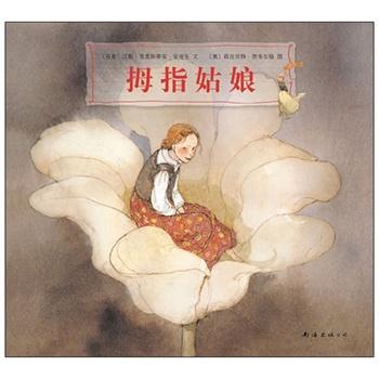 拇指姑娘(国际安徒生插画大奖得主莉丝贝特·茨韦尔格代表作。名著故事唯美演绎,让孩子自然地爱上经典! )(爱心树童书出品)