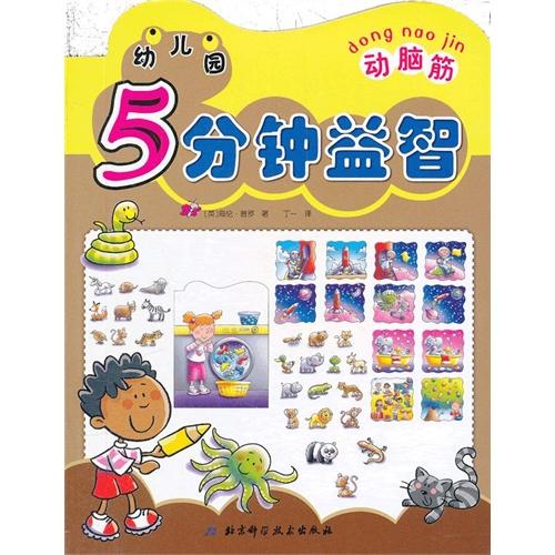 【幼儿园5分钟益智·动脑筋图片】高清图