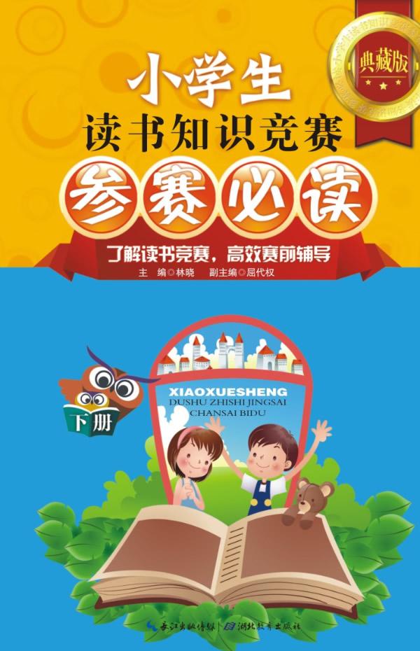 >> 文章内容 >> 2013中国梦读书知识竞赛题和答案  word2013怎么使