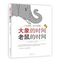 《大象的时间,老鼠的时间(日本最畅销的科普读物)》封面