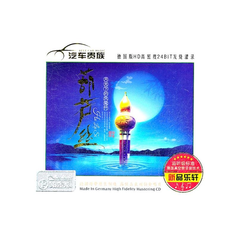 葫芦丝月光下的凤尾竹(3cd)