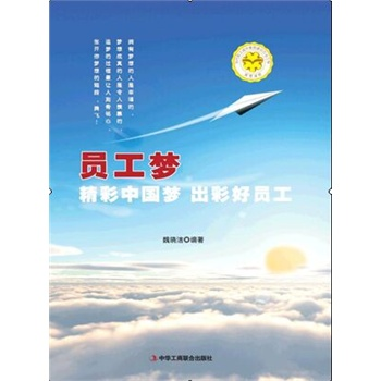 员工梦托起企业梦,助力中国梦 成功始于梦想 员工梦的常见误区 员工在
