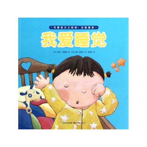 睡觉/可爱宝贝之哈哈这就是我 (英)克莱尔·费德曼|译者:李海颖|绘画