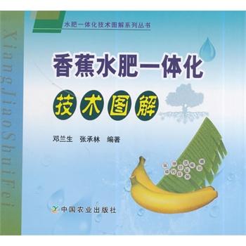 《香蕉水肥一体化技术图解》邓兰生