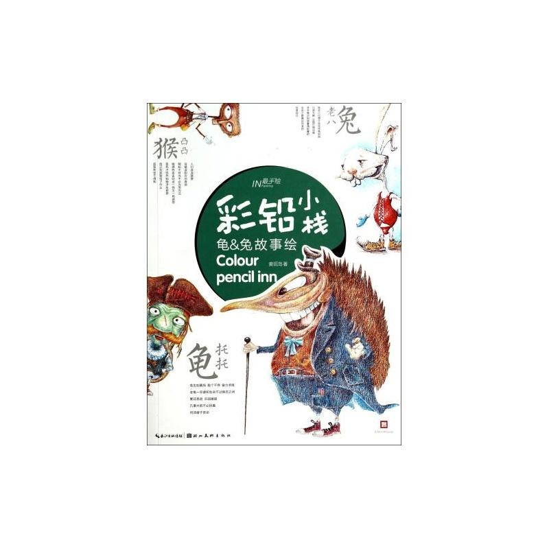 彩铅小栈(龟&兔故事绘最手绘) 麦砚岛 正版书籍