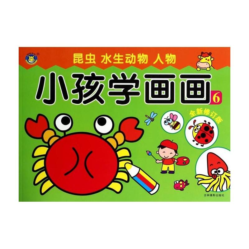 小孩学画画(全新修订版6昆虫水生动物人物) 清英