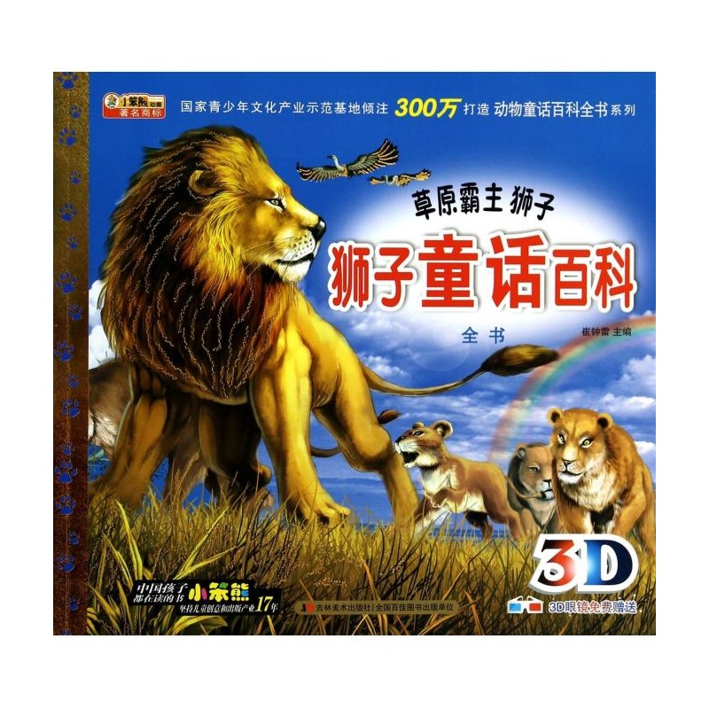 狮子童话百科全书(草原霸主狮子)/动物童话百科全书系列 崔钟雷