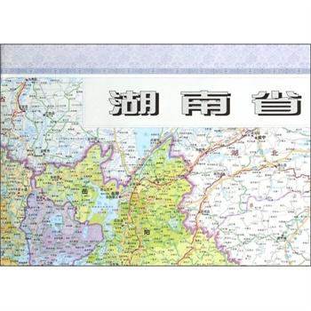 《湖南省地图(比例尺1:940000最新版)