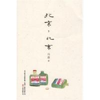 《北京北京》封面