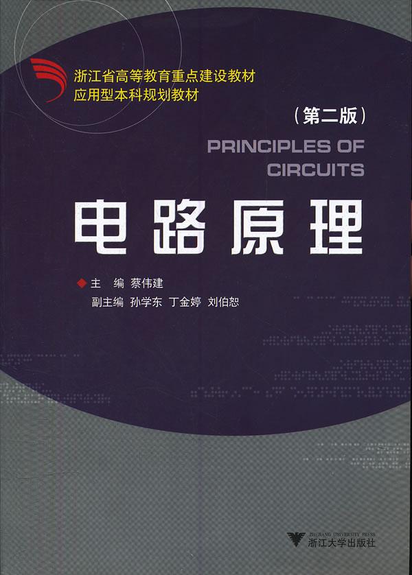电路原理(第二版) 最新报价