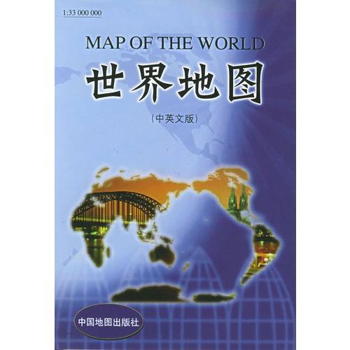 世界地图(中英文版)/¥0