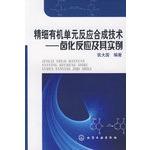 精细有机单元反应合成技术读后感_评价_评论 - moqiweni - 莫绮雯