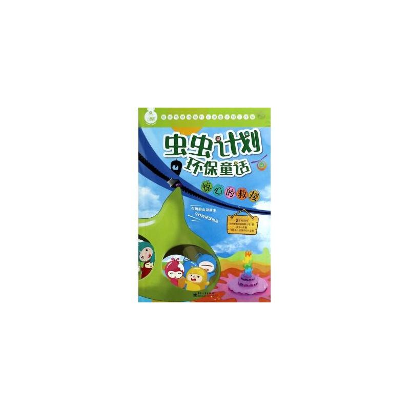 【虫虫环保童话惊心的救援 郑州索易动画
