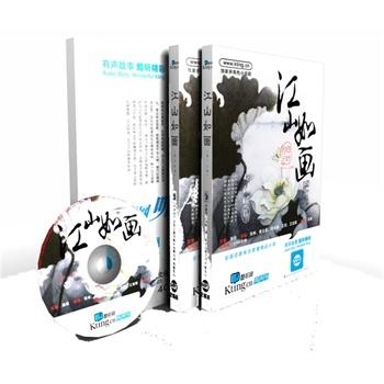 江山如画-四叶铃兰\/酷听有声小说\/车载MP3\/4C