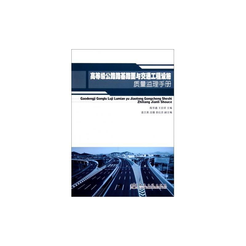 【高等级公路路基路面与交通工程设施质量监理手册】
