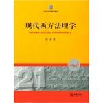21世纪法学规划教材/现代西方法理学