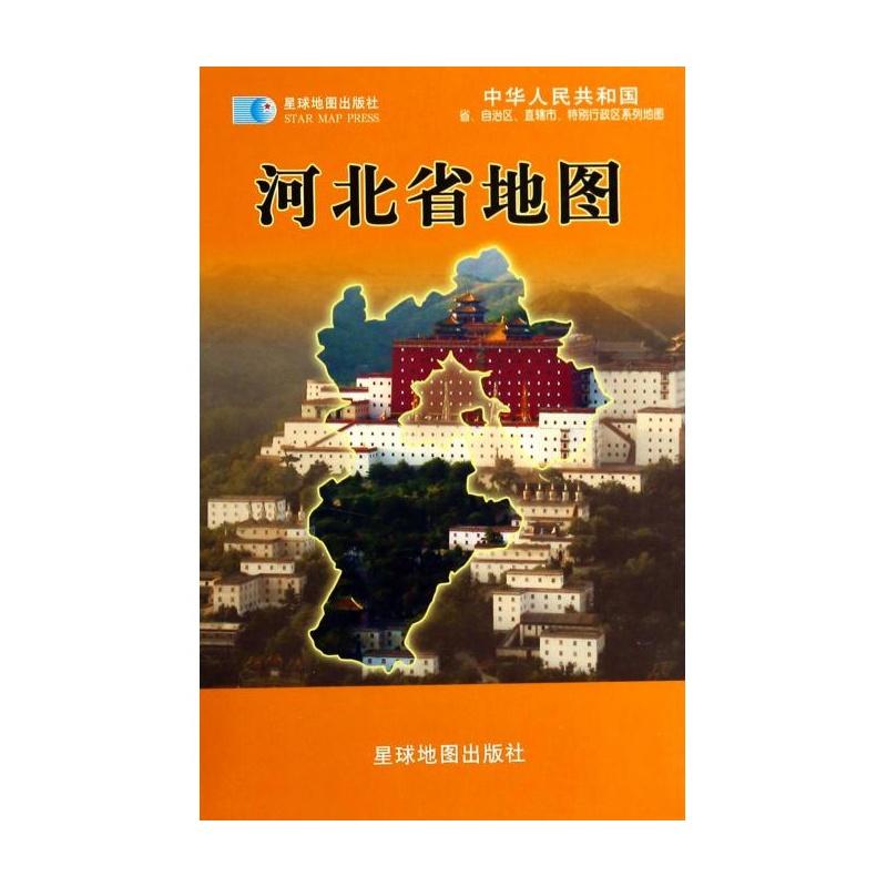 《河北省地图(比例尺1:800000最新版)/中华人民共和