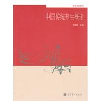 《中国传统养生概论》封面