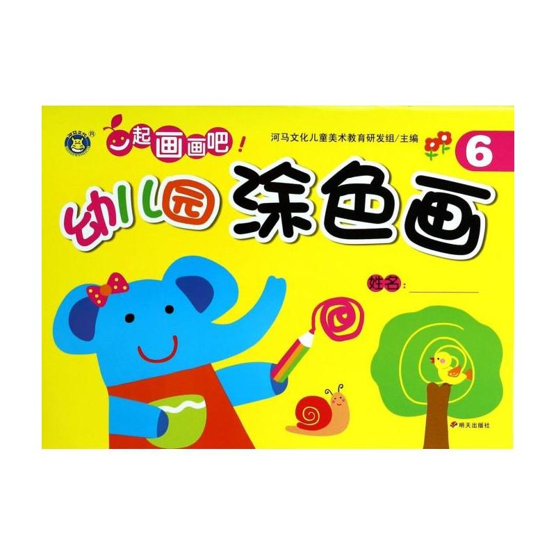 幼儿园涂色画(6)