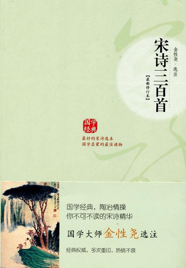 《宋诗三百首--国学经典,陶冶情操 你不可不读的宋诗精华》电子书下载 - 电子书下载 - 电子书下载