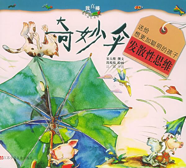 """奇妙伞(注音版)——""""我真棒""""幼儿成长图画书"""
