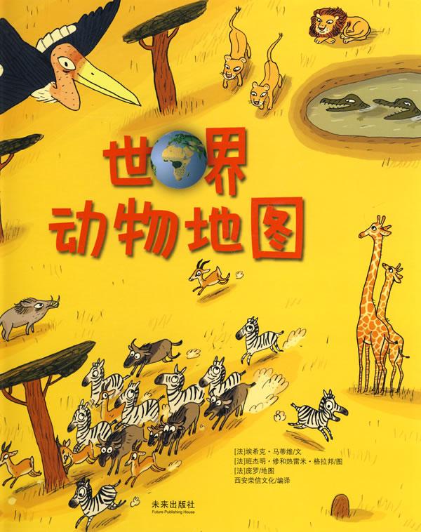 世界动物地图