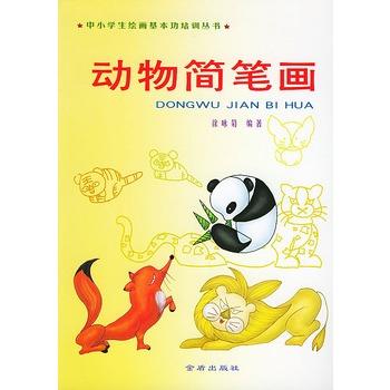 动物简笔画——中小学生绘画基本功培训丛书
