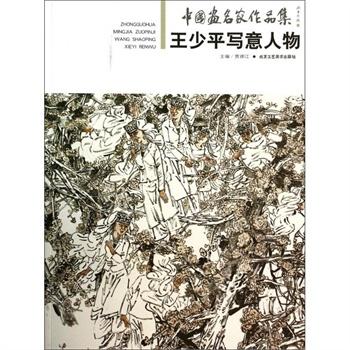 50 中国画历代名家技法图典:人物编( 3 648.图片
