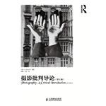 摄影批判导论(第4版)