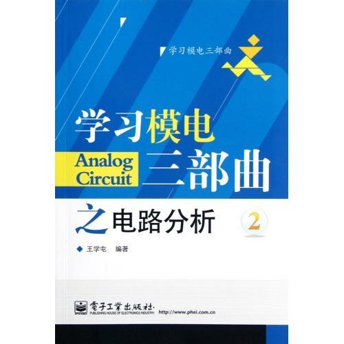 学习模电三部曲之电路分析(2) 王学屯 正版书籍 -图书