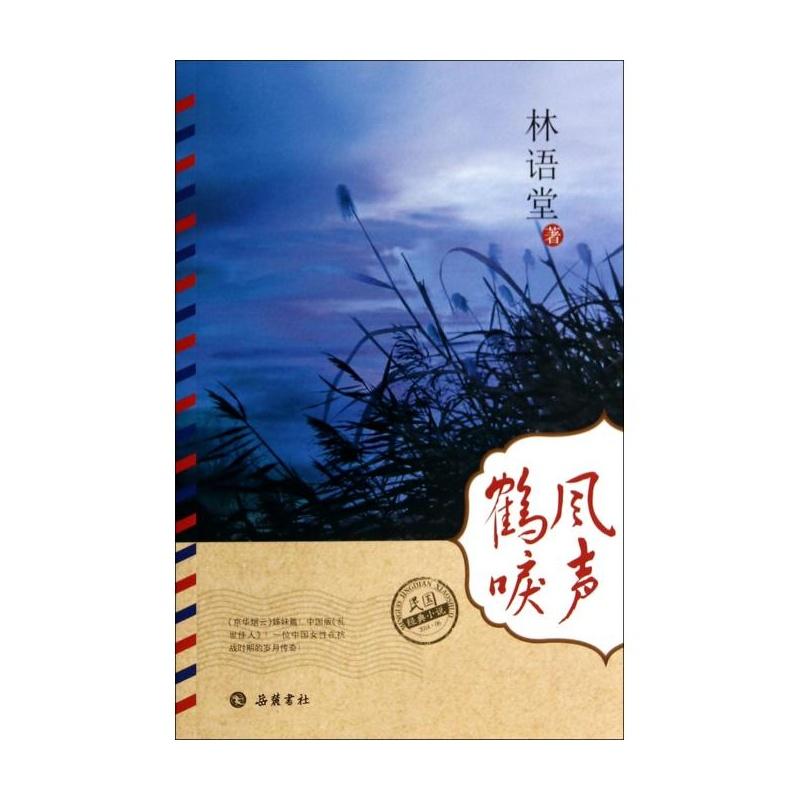 《风声鹤唳/民国经典小说