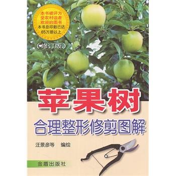 《苹果树合理整形修剪图解(修订版)》汪晨彦