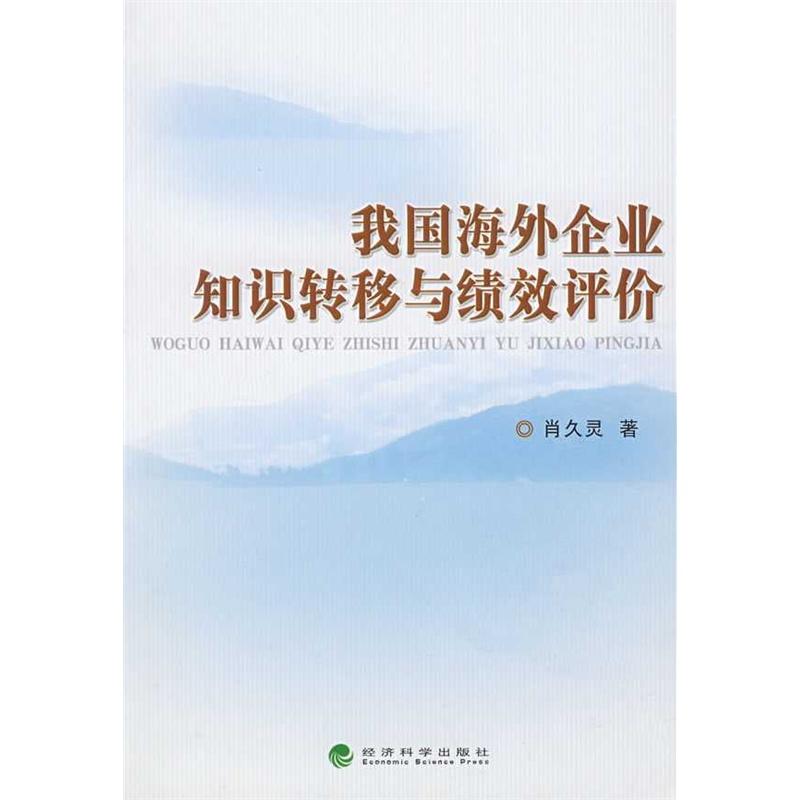 日语考试>我国海外企业知识转移与