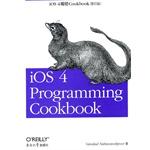 iOS 4编程Cookbook(影印版)