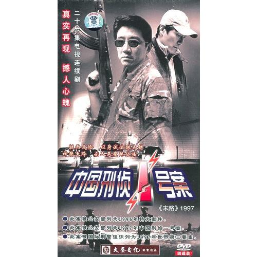 中国刑侦1号案(4dvd);; 中国刑侦1号案 (末路1997)经济版 简装4dvd