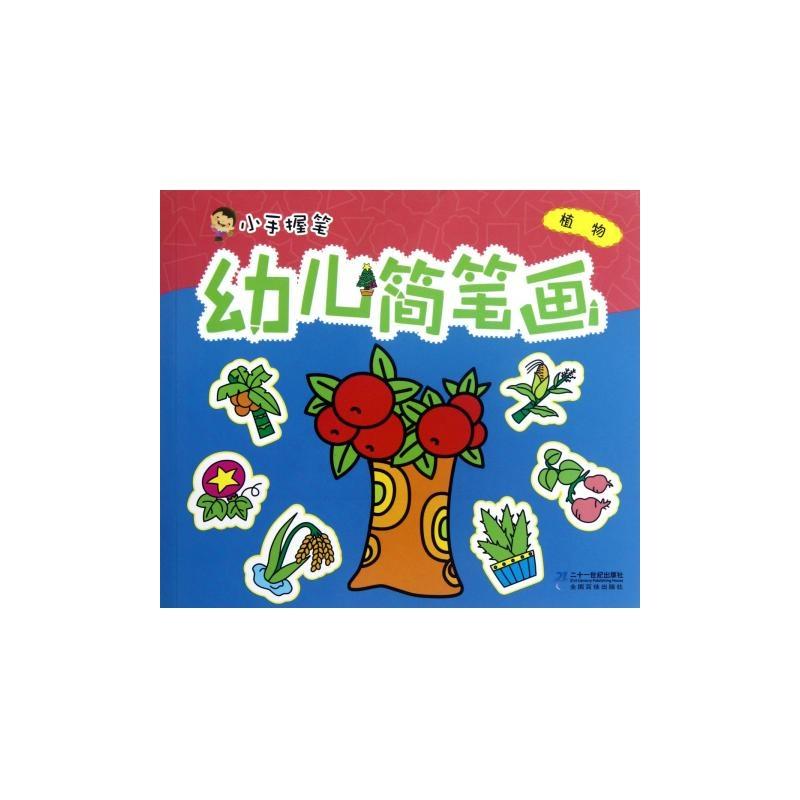 【植物/小手握笔幼儿简笔画图片】高清图