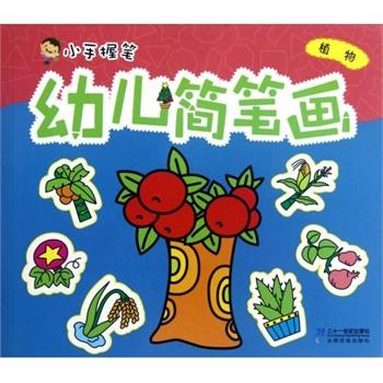 《植物/小手握笔幼儿简笔画》