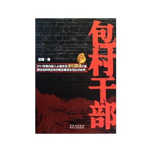 【包村干部工作总结】