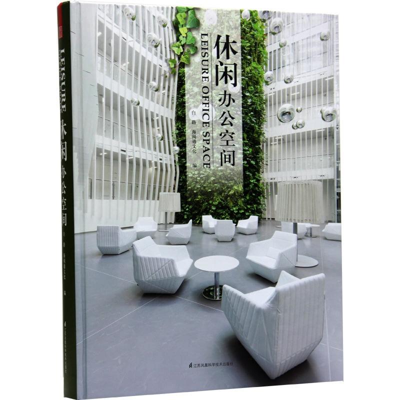 休闲办公空间 现代创意型 办公室空间 装饰装修设计书籍 (40个创新图片
