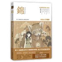 锦日光天堂:第十二届新概念作文