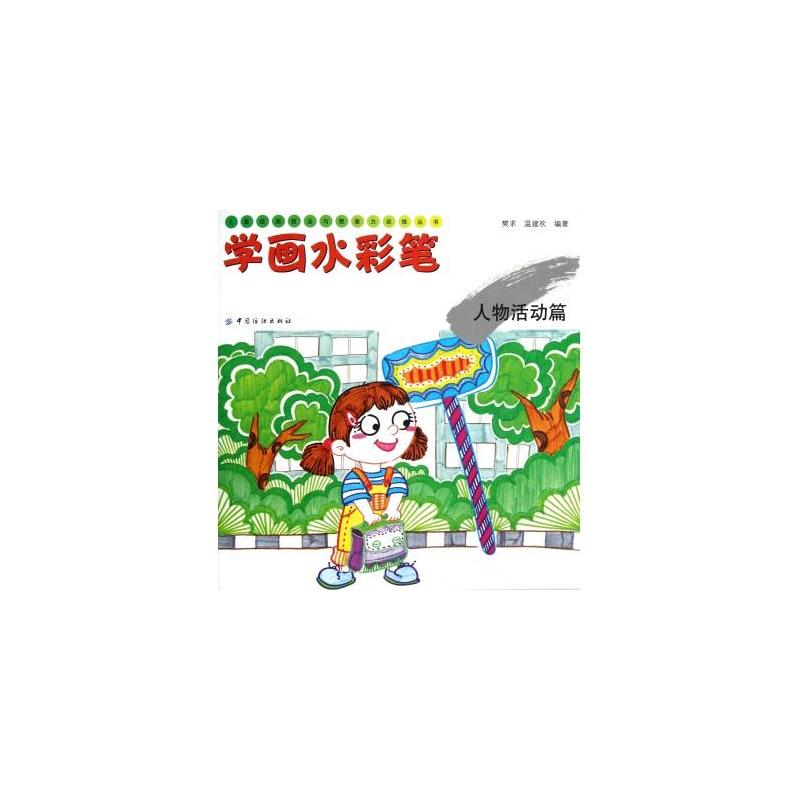 学画水彩笔(可爱动物篇)/儿童绘画技法与想象力