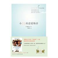 《小DJ的恋爱物语(温暖全日本的治愈系小说,献给所有无果的初恋,最温柔的离别启示录最》封面
