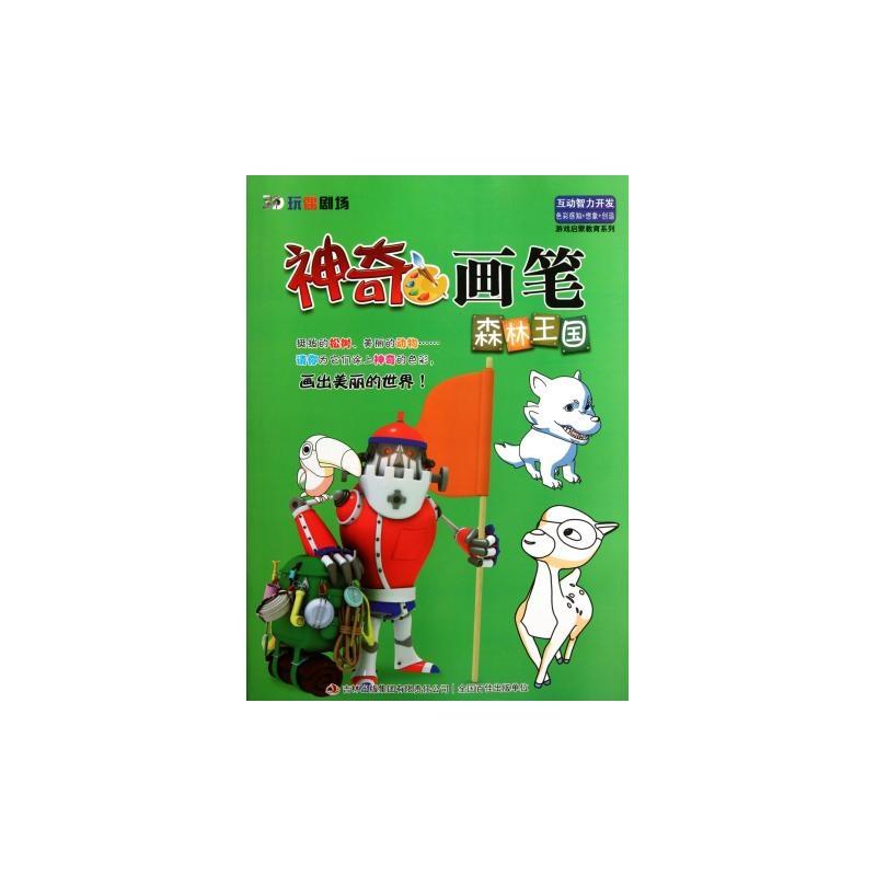 神奇画笔(森林王国)/游戏启蒙教育系列