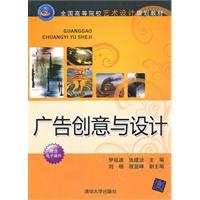 《广告创意与设计(全国高等院校艺术设计规划教材)》封面