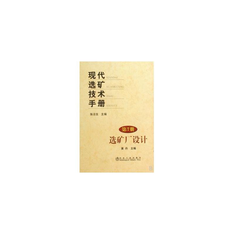 现代选矿技术手册(第7册选矿厂设计)(精)