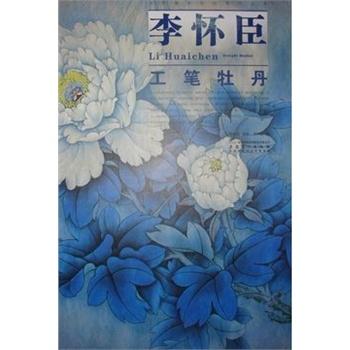 书·李怀臣工笔牡丹