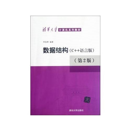 数据结构(c  语言版第2版清华大学计算机系列教材)